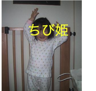 ちび姫2008/11/2